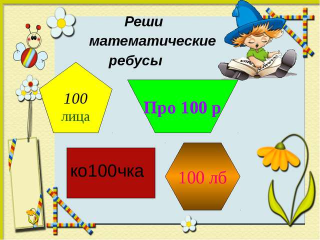 Реши математические ребусы 100 лица Про 100 р 100 лб ко100чка