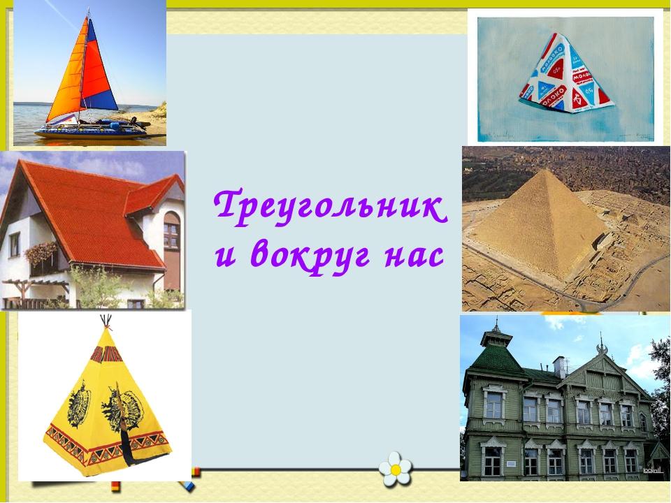 Треугольники вокруг нас