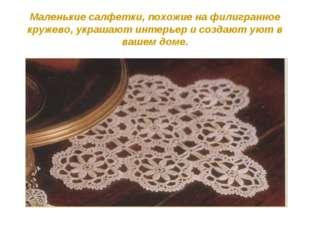 Маленькие салфетки, похожие на филигранное кружево, украшают интерьер и созда