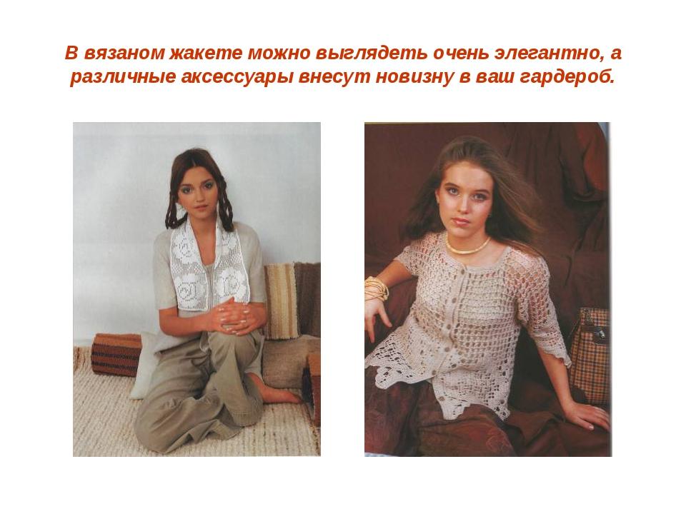 В вязаном жакете можно выглядеть очень элегантно, а различные аксессуары внес...