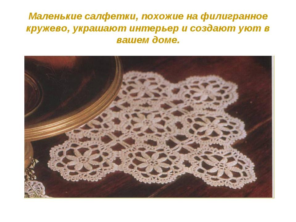 Маленькие салфетки, похожие на филигранное кружево, украшают интерьер и созда...