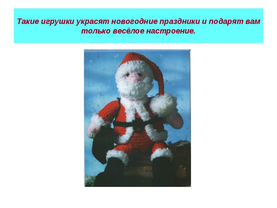 Такие игрушки украсят новогодние праздники и подарят вам только весёлое настр...