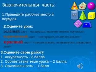 Многообразие форм окружающего мира Лапина Тамара Алексеевна МАОУ «Лицей №36»