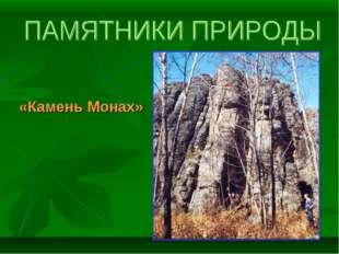 «Камень Монах»