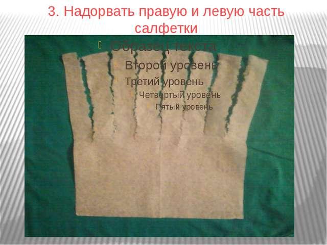 3. Надорвать правую и левую часть салфетки