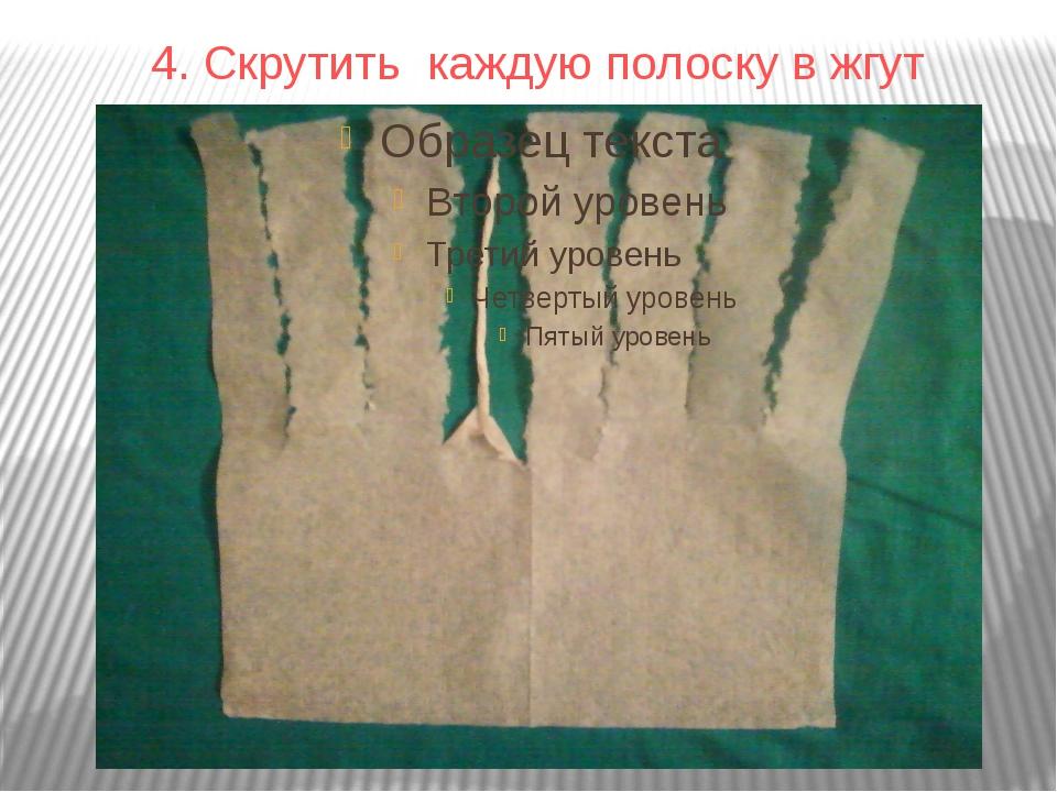 4. Скрутить каждую полоску в жгут