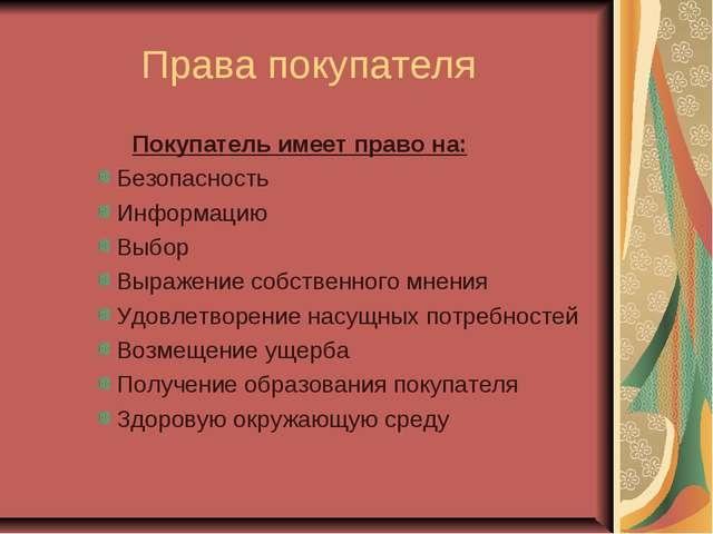 Права покупателя Покупатель имеет право на: Безопасность Информацию Выбор Выр...