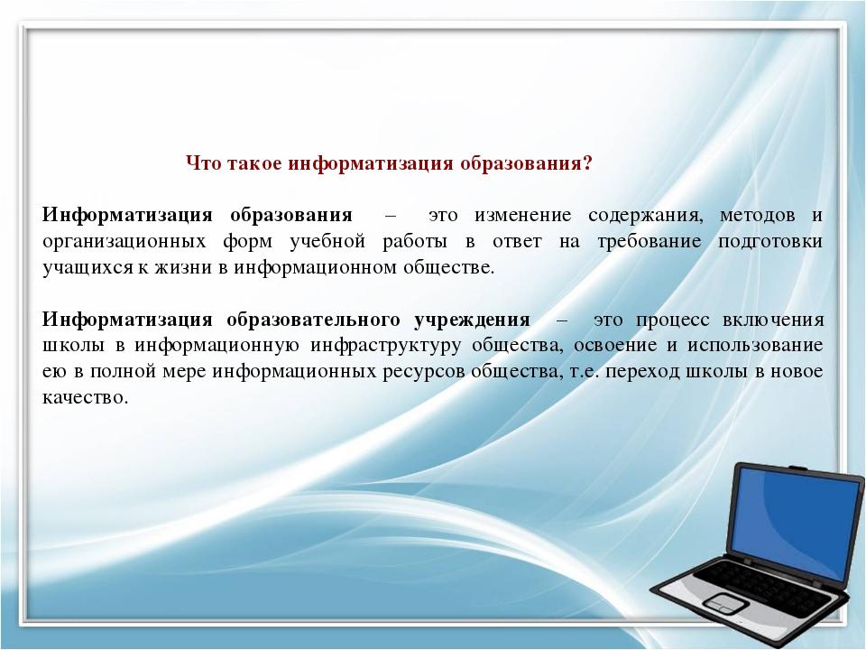 Что такое информатизация образования? Информатизация образования – это измен...