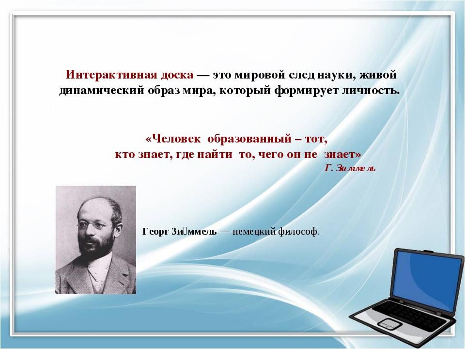 Интерактивная доска — это мировой след науки, живой динамический образ мира,...