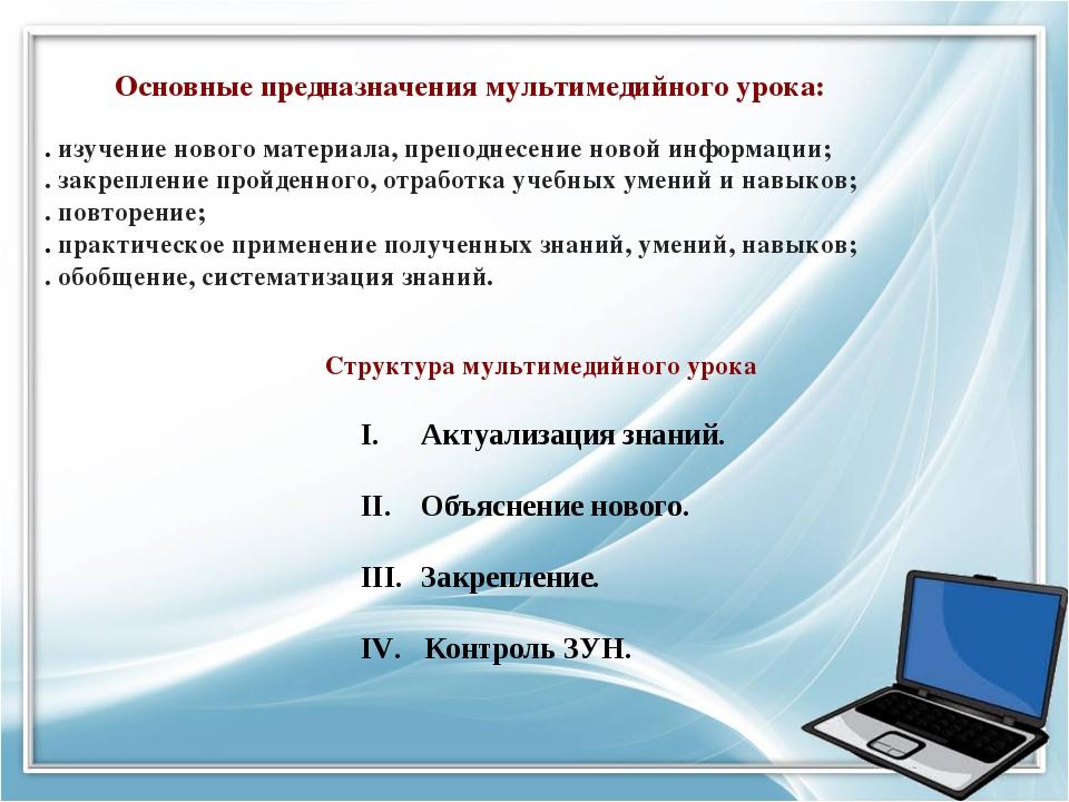 Основные предназначения мультимедийного урока: . изучение нового материала,...