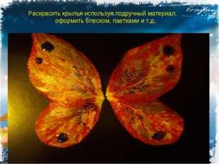 Раскрасить крылья используя подручный материал, оформить блеском, паетками и
