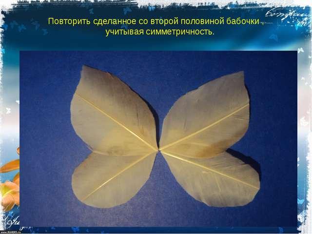 Повторить сделанное со второй половиной бабочки , учитывая симметричность.