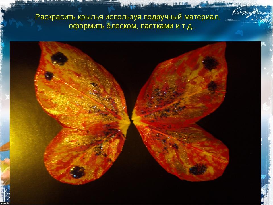 Раскрасить крылья используя подручный материал, оформить блеском, паетками и...