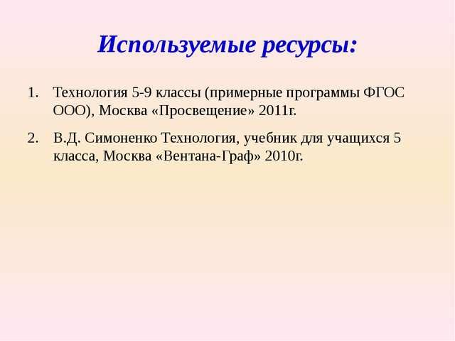 Используемые ресурсы: Технология 5-9 классы (примерные программы ФГОС ООО), М...