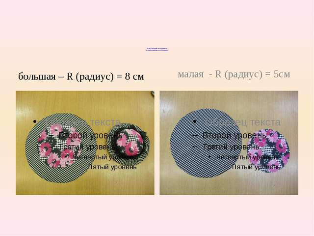 У вас должно получиться 2 окружности из х/б ткани: большая – R (радиус) = 8...