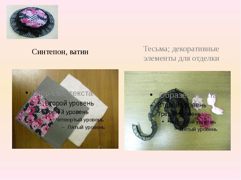 Синтепон, ватин Тесьма; декоративные элементы для отделки