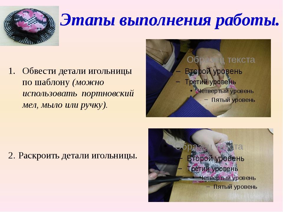 Этапы выполнения работы. Обвести детали игольницы по шаблону (можно использов...