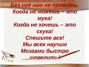 М. В Ломоносов Михаи́л Васи́льевич Ломоно́сов — первый русский учёный-естеств