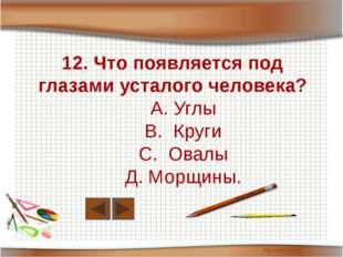 13. Угол больше 90, но меньше 180, называют…… А. Тупой В. Умный С. Острый Д.