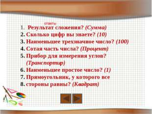 8.Угол меньше прямого? (Острый) 9.Направленный отрезок? (Вектор) 10.Самая