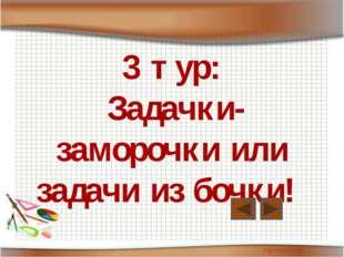 Задача №1 Переложите одну спичку так, чтобы равенство стало верным. (VII+III