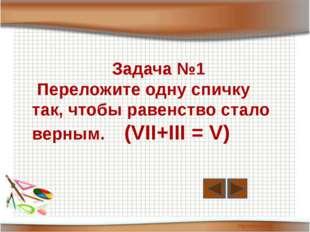 Задача №2 Если 2 кошки за 2 часа съедят 2 мыши, то сколько мышек съедят 4 ко