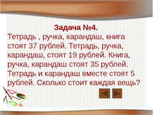 Задача №5 Имеется два сосуда: один на 3 литра, а другой на 2 литра. Как с по