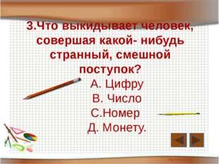 4. Как называется расстояние между двумя отметками на измерительной шкале? А.