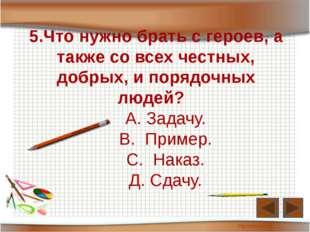 6.Какой результат математического действия является сладким на вкус? А. Разно