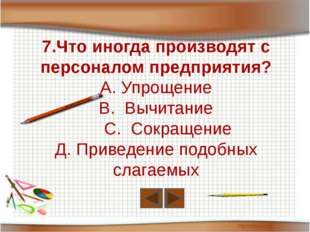 8.Как заканчивается пословица: «Ясно, как… »? А. Дважды два В. Трижды три С.