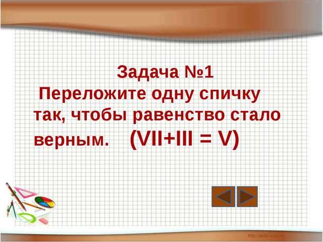 Задача №2 Если 2 кошки за 2 часа съедят 2 мыши, то сколько мышек съедят 4 ко...
