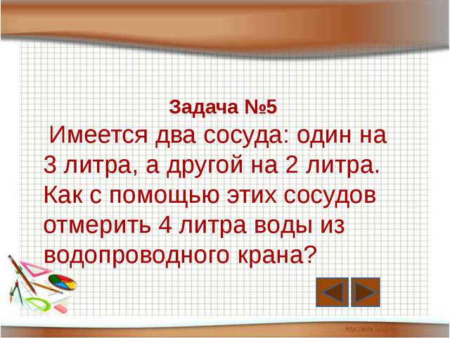 Задача № 6 « Арифметический я знак, В задачнике меня найдешь во многих строч...
