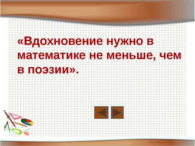 Вопросы «Великие математики» 1.Первая русская женщина математик? 2. Что прои...