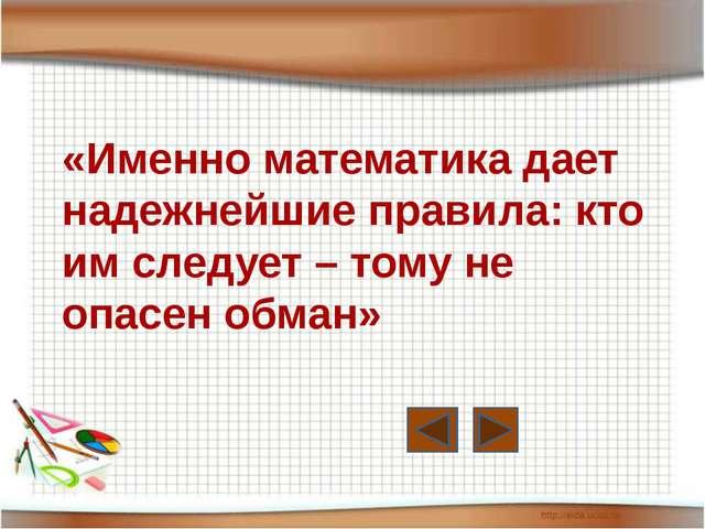7. При каком царе были систематизированы русские меры: верста, сажень и т.д....