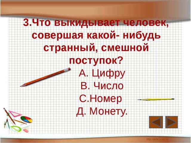 4. Как называется расстояние между двумя отметками на измерительной шкале? А....