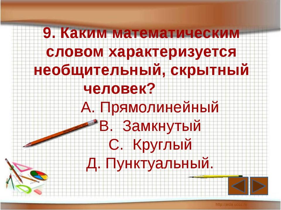 10.Закончите русскую пословицу: « Всякому мила своя ………» А. Сторона В. Грань...