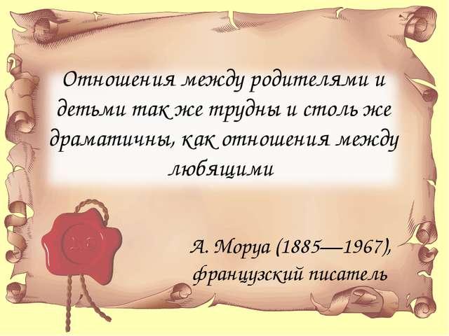 А. Моруа (1885—1967), французский писатель