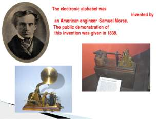 The electronic alphabet was invented by an American engineer Samuel Morse. T