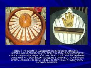 Рядом с глобусом на шикарном столике стоит «машина исполнения желаний»: внутр