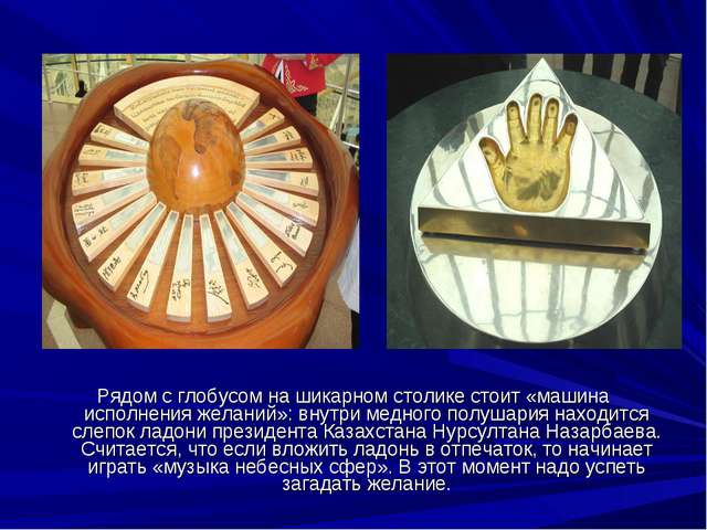 Рядом с глобусом на шикарном столике стоит «машина исполнения желаний»: внутр...