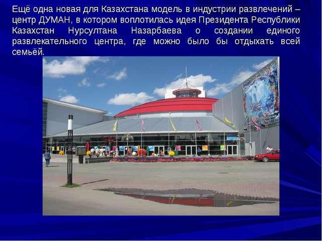 Ещё одна новая для Казахстана модель в индустрии развлечений – центр ДУМАН, в...