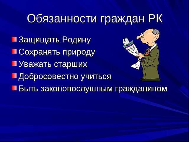 Обязанности граждан РК Защищать Родину Сохранять природу Уважать старших Добр...