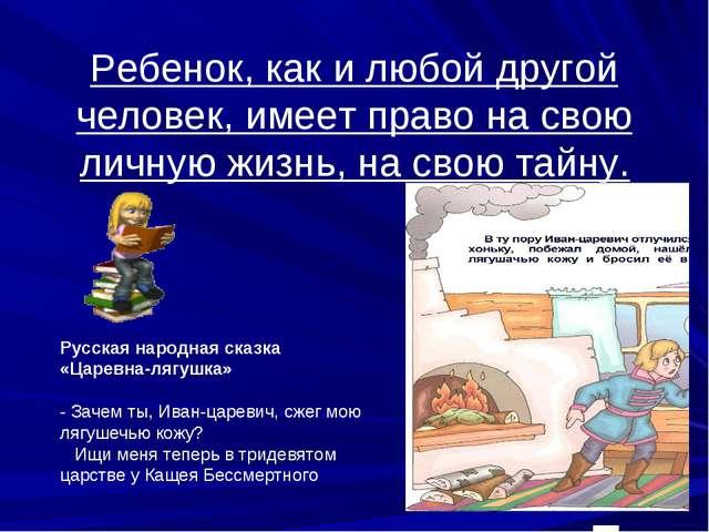 Ребенок, как и любой другой человек, имеет право на свою личную жизнь, на св...