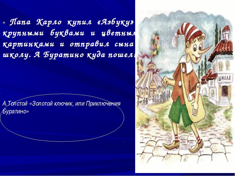 » Папа Карло купил «Азбуку» с крупными буквами и цветными картинками и отправ...