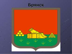 Брянск
