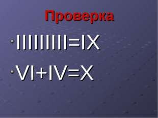 Проверка IIIIIIIII=IX VI+IV=X