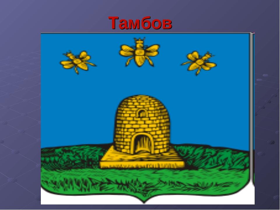 Тамбов