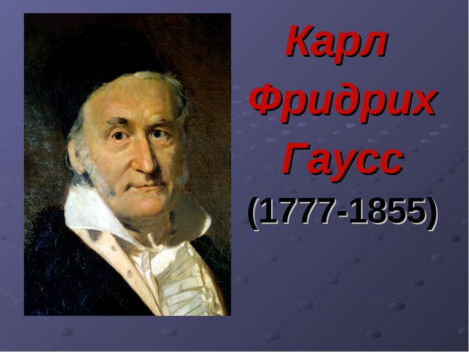 Карл Фридрих Гаусс (1777-1855)