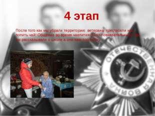 4 этап После того как мы убрали территорию ветераны пригласили нас попить чай