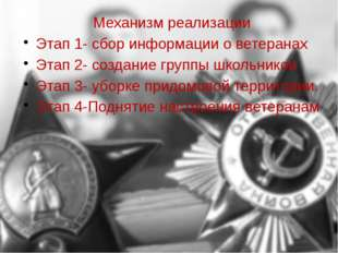 Механизм реализации Этап 1- сбор информации о ветеранах Этап 2- создание груп
